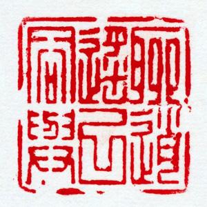 赖少其,聊逍遥以容与(朱文),青田石,3.9cm×3.9cm×3.9cm,1970年 副本 缩图