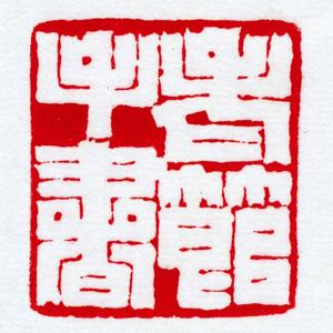 赖少其,老节手书(白文),青田石,3.9cm×3.9cm×3.9cm,1970年 副本 缩图