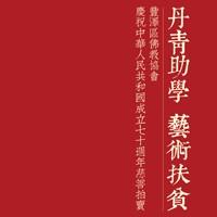 丹青助学,艺术扶贫——丰泽区佛教协会庆祝中华人民共和国成立70周年慈善拍卖 (152)