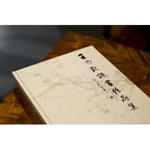 《王乃钦诗书作品集》西泠印社出版社出版