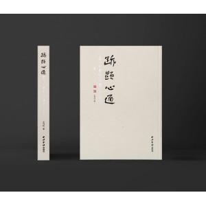 《迹显心通——王乃钦书自作论书绝句一百首》西泠印社出版社