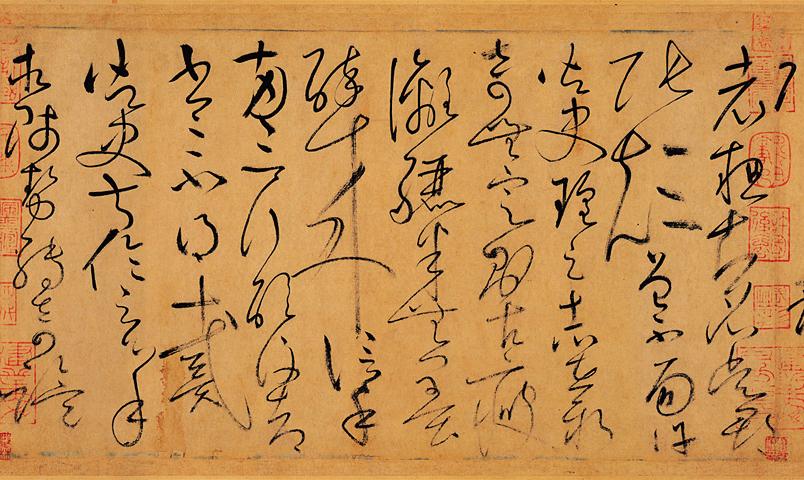 唐 怀素《自叙帖》卷 28.3×775cm 台北故宫博物院藏 局部3