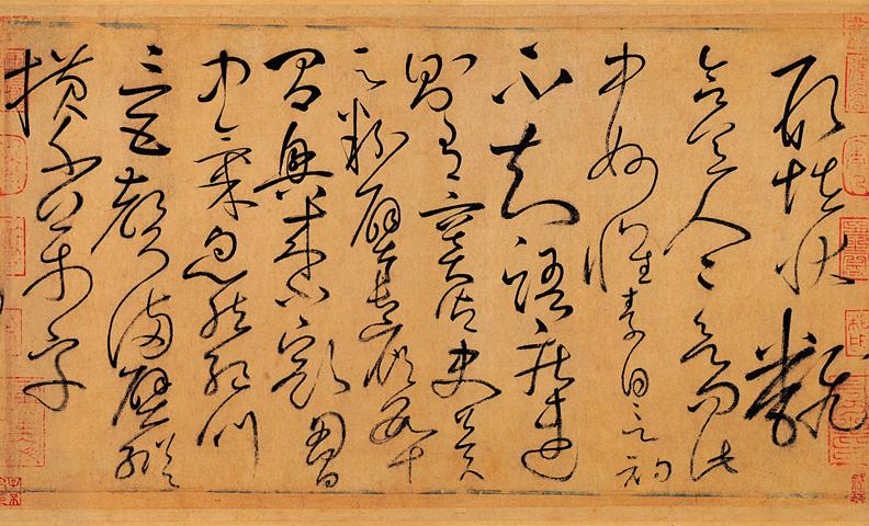 唐 怀素《自叙帖》卷 28.3×775cm 台北故宫博物院藏 局部4