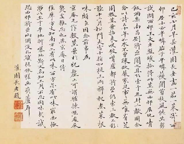 清 八大山人 传綮写生图之题跋 31.5cm×24.5cm 1659 台北故宫博物院藏