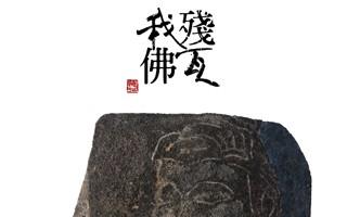 桑莲居|残瓦我佛——石桥创作展:展览又记