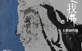 桑莲居|残瓦我佛——石桥创作展:写在展前