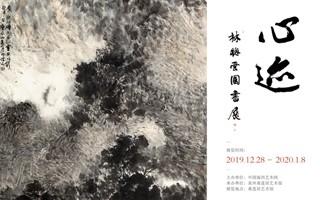 桑莲居|心迹——林聪云国画精品跨年展:写在展前