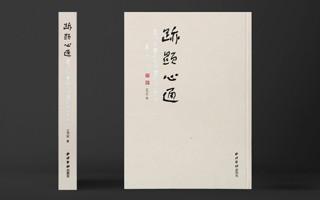 桑莲居|《迹显心通——王乃钦书自作论书绝句一百首》预售
