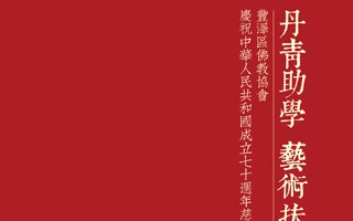 丹青助学,艺术扶贫——丰泽区佛教协会庆祝中华人民共和国成立70周年慈善拍卖预展