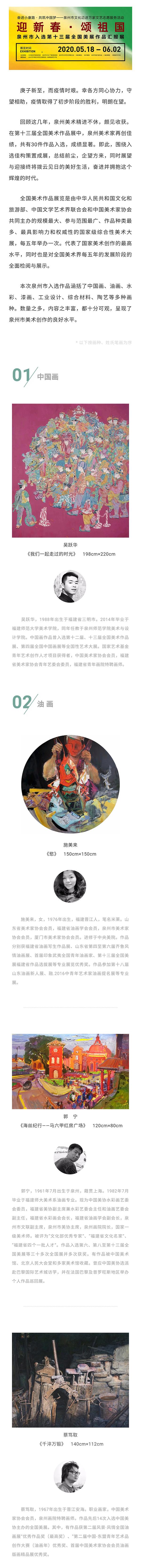 迎新春·颂祖国——泉州市入选第十三届全国美展作品汇报展 拼1 缩图