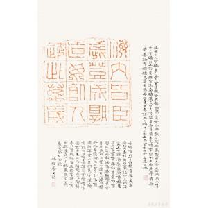 汉十六字砖
