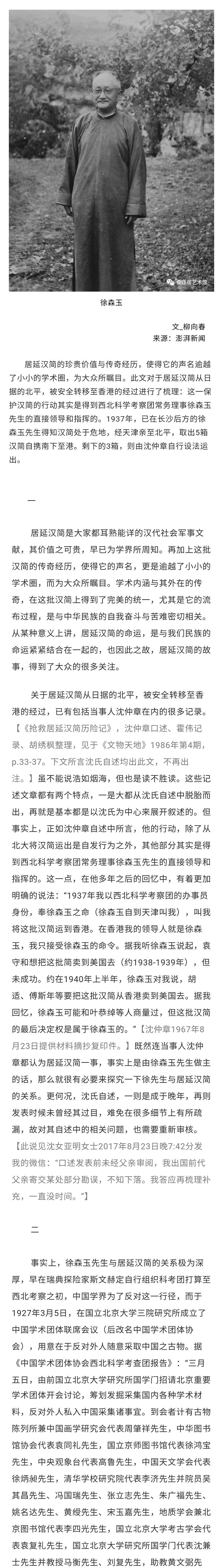 柳向春:徐森玉先生与居延汉简1 副本