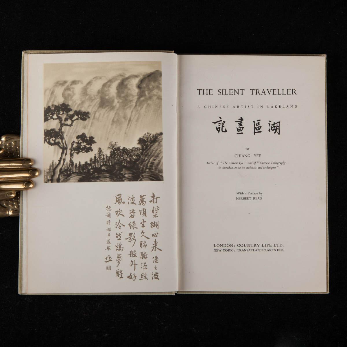 《湖区画记》5 1949年蒋彝著《湖区画记》插图本,多幅山水画配汉字整页插图 《哑行者》系列第一部,中国笔墨描绘湖居景致 副本