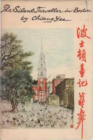 《波士顿画记》英文版书影