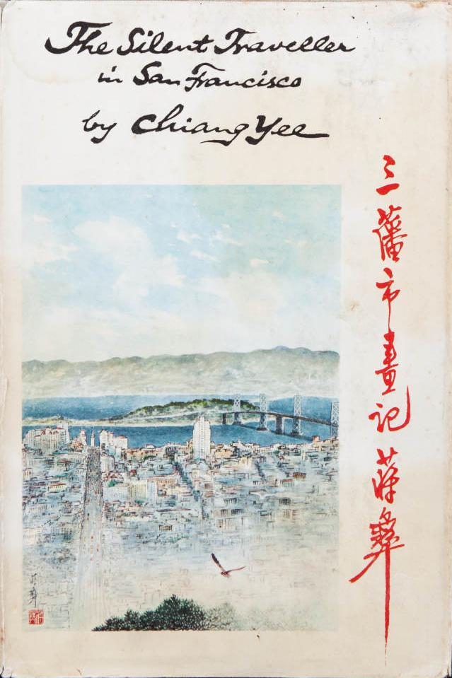 《三藩市画记》即《旧金山画记》英文版书影2 副本