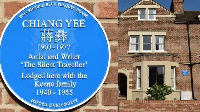 """纪念华人艺术家蒋彝(Chiang Yee,1903—1977)的""""蓝牌子""""(Blue Plaque)在牛津Southmoor路28号"""