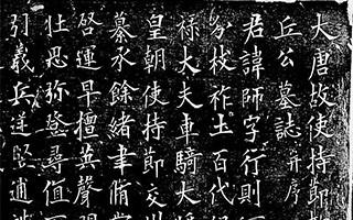 王家葵:丘师墓志与欧阳询千字文