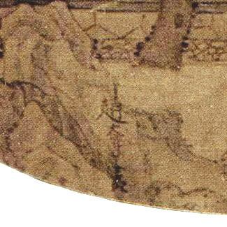 宋 赵大亨《荔院闲眠图》 绢本设色 24.6×25.4cm 辽宁省博物馆藏 署名赵大亨