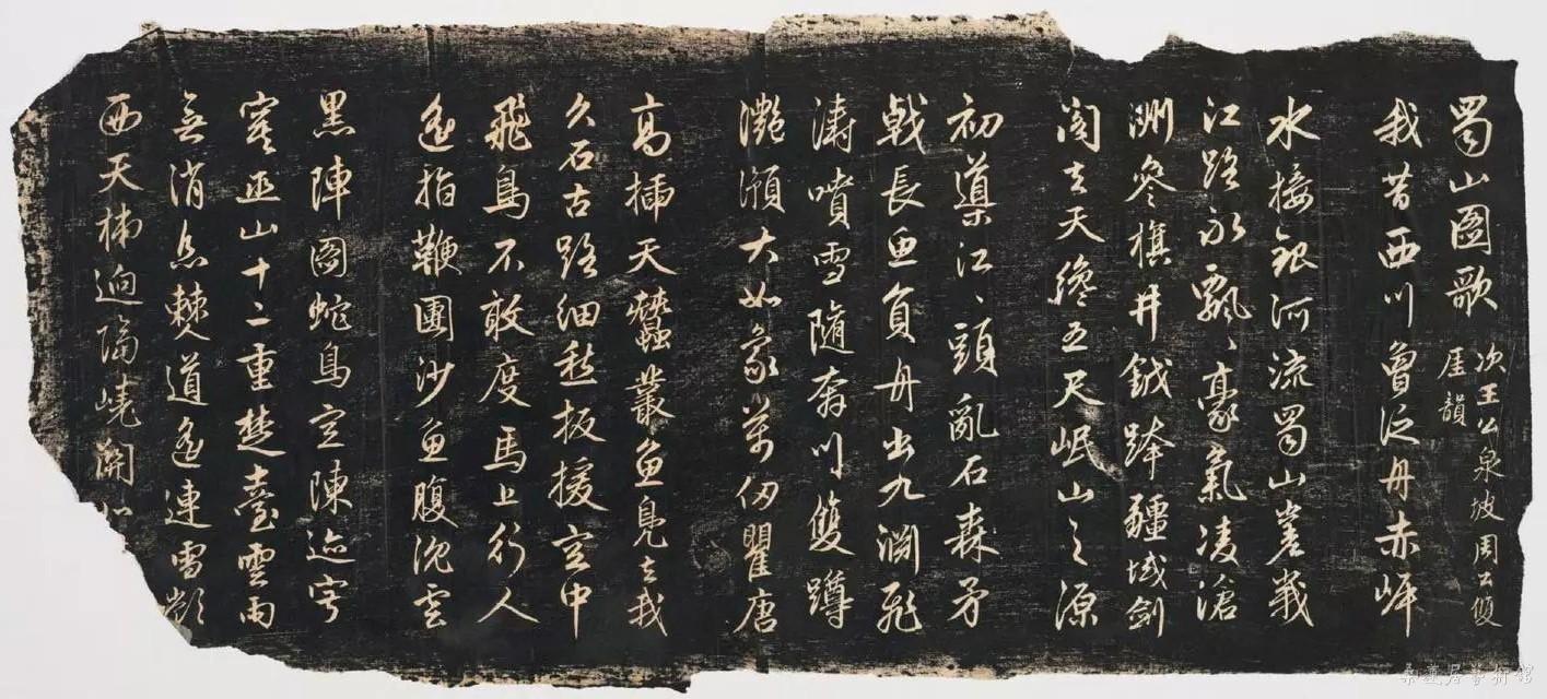 元 赵孟頫《蜀山图歌》1 清代康熙间墨拓本