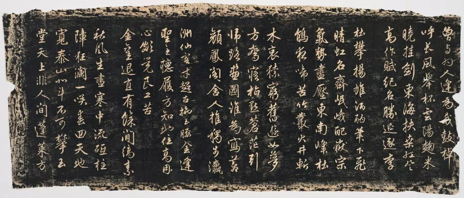 元 赵孟頫《蜀山图歌》3 清代康熙间墨拓本