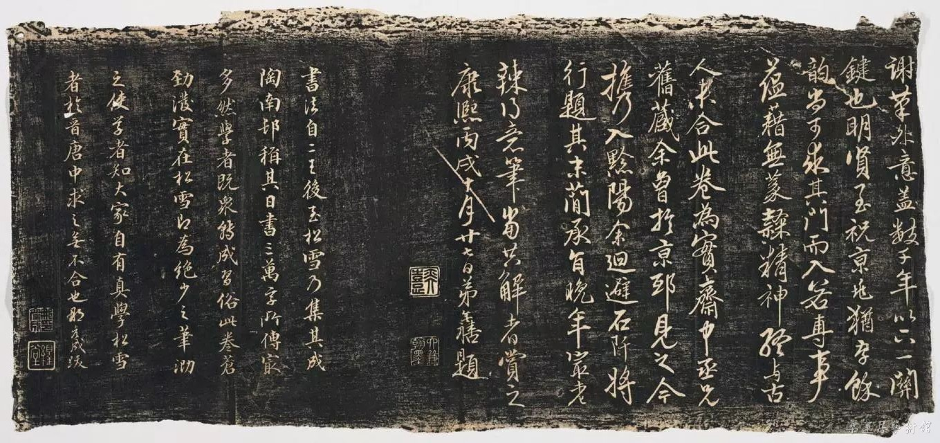 元 赵孟頫《蜀山图歌》4 清代康熙间墨拓本