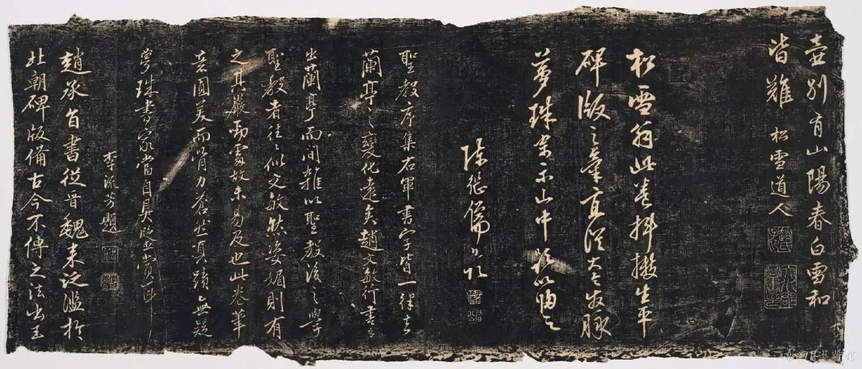 元 赵孟頫《蜀山图歌》5 清代康熙间墨拓本