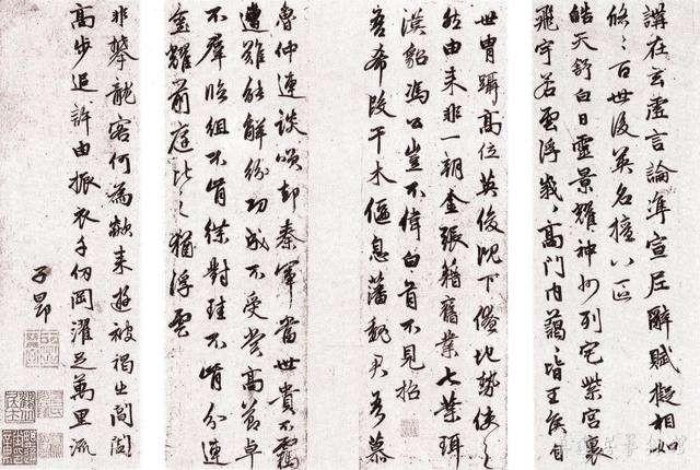 明 金琮《行书临赵孟頫〈左太冲咏〉》局部