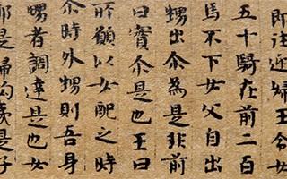 冉令江:日常书写与楷书的生成及其演变——以汉末魏晋南北朝民间写本墨迹为例