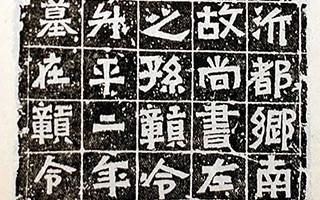 """孙晓云:书法有法:""""请循其本"""""""