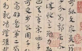 刘涛:古代的识字书与书法