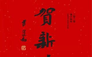 桑莲居|疫情当前,庚子(2020)春节推迟开馆