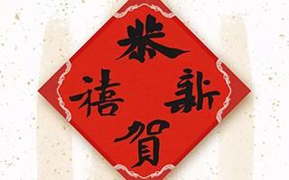 桑莲居|冯骥才:冬日絮语(附2020春节放假通知)