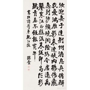 行书 杜甫《寄弟·观江陵》