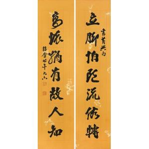 行书 二平尺七言联(单件售)