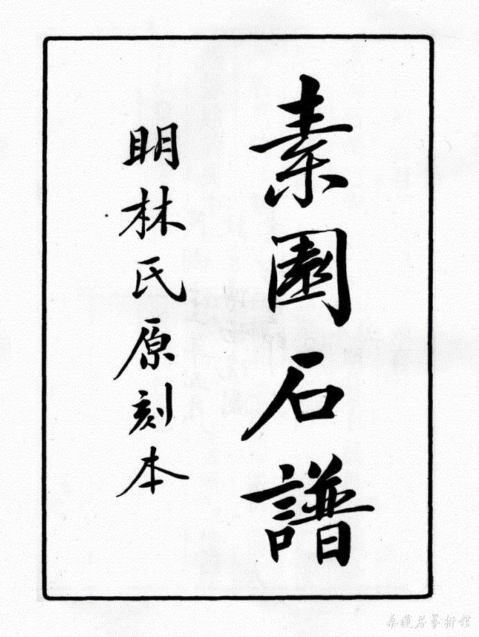 明 林有麟《素园石谱》原刻本页(2006年12月广陵书社) 副本