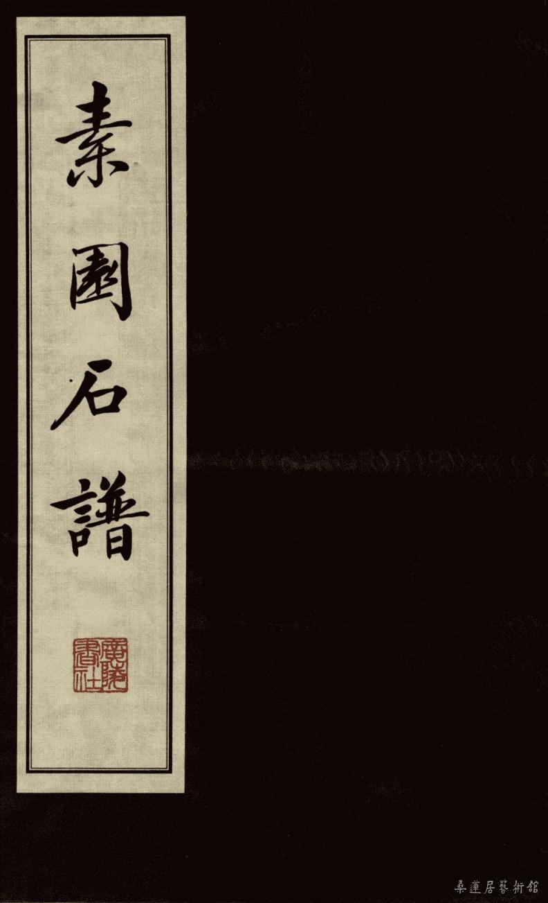 明 林有麟《素园石谱》封面(2006年12月广陵书社)_meitu_1