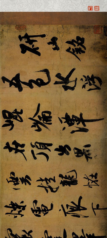 米芾-研山铭-北京故宫博物院_01
