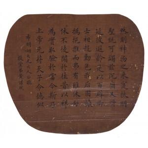 楷书 节录《九成宫醴泉铭》