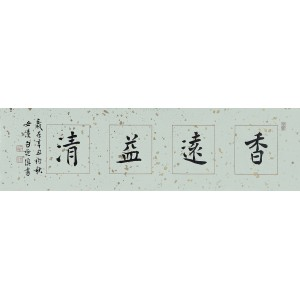 楷书 四字横幅(锦龙堂纸,拾叶山房格)