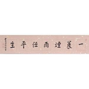楷书 短句横幅多件(单件售)